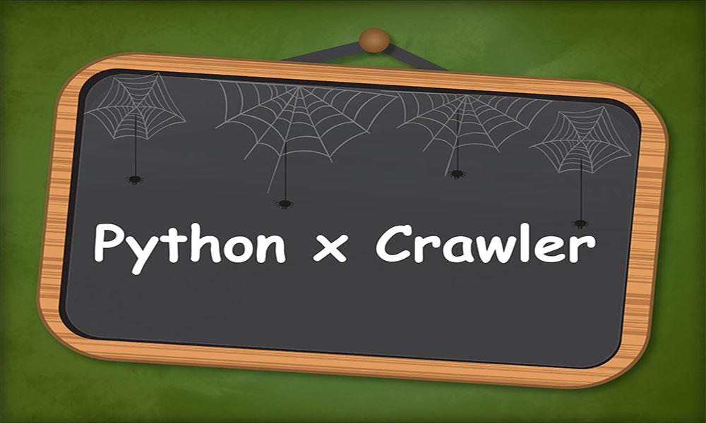 Python3学习笔记2:简易Web爬虫